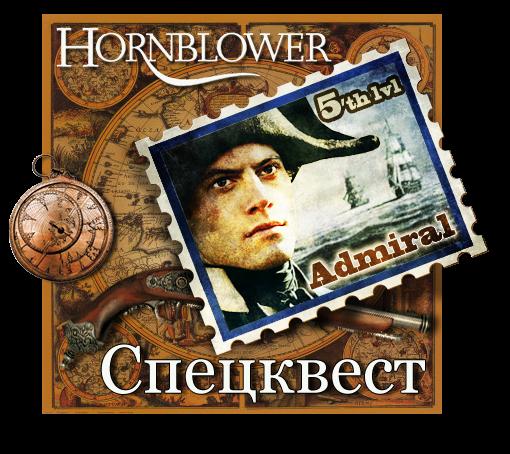 fandom Hornblower 2013 - Спецквест