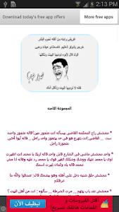 نكت مصرية مضحكة screenshot 2
