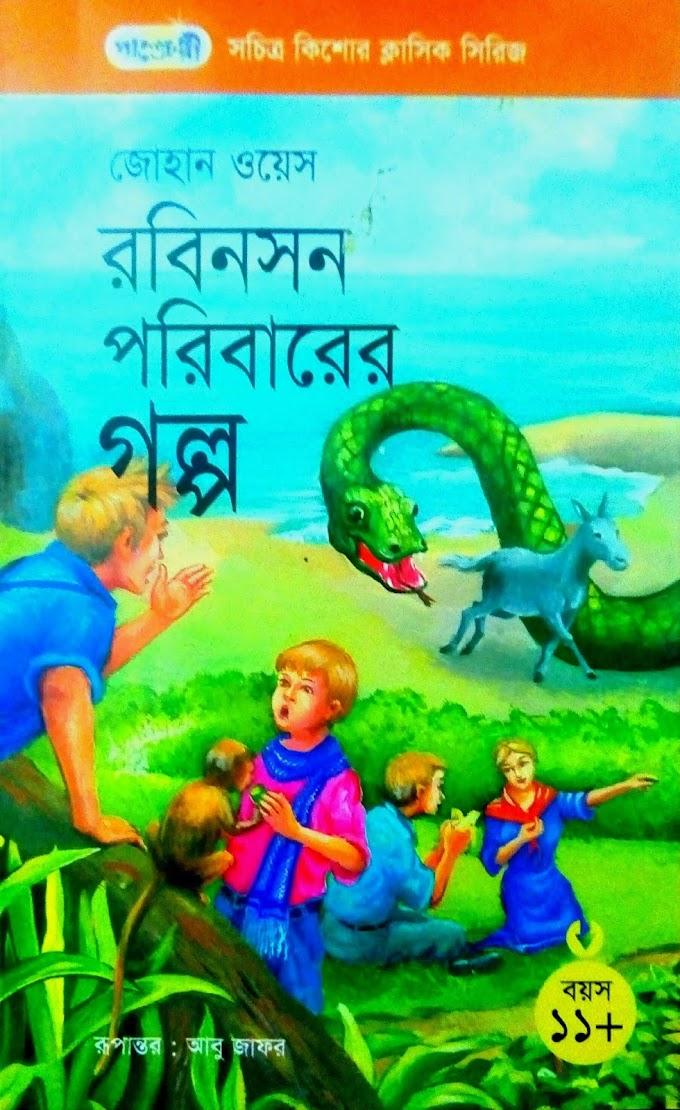রবিনসন পরিবারের গল্প PDF || পাঞ্জেরী সচিত্র কিশোর ক্লাসিক সিরিজ PDF