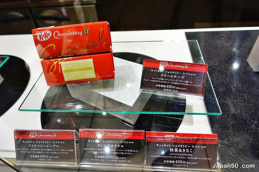 Kitkat-chocolatory-tokyo-japan-Special-creamcheese-สิ่งที่น่าสนใจในโตเกียว-เที่ยวญี่ปุ่น-เที่ยวญี่ปุ่นด้วยตัวเอง-เที่ยวโตเกียว-แนะนำที่เที่ยว โตเกียว