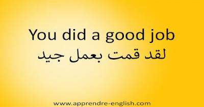 You did a good job لقد قمت بعمل جيد