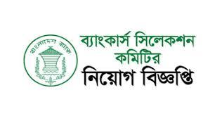 Bankers Selection Committee Job Circular  2021 - ব্যাংকার্স সিলেকশন কমিটি নিয়োগ বিজ্ঞপ্তি ২০২১ - bank job circular 2021 bd jobs media
