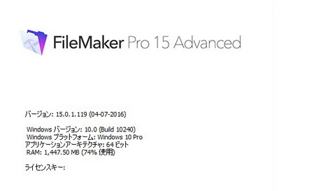 [PCソフト] FileMaker Pro 15 Advanced v15.0.1.119