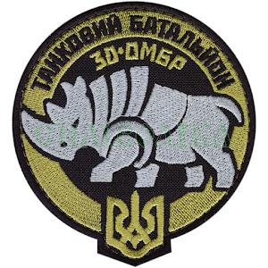 30 ОМБР \Нарукавна емблема