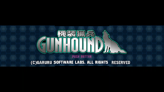 GunHoundo置時計- screenshot thumbnail