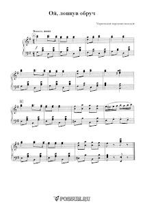 """Пьеса """"Ой, лопнув обруч"""" Украинская народная мелодия: ноты"""
