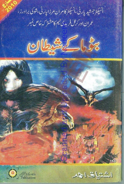Batooma Ke Shaitan Complete Novel By Ishtiaq Ahmed