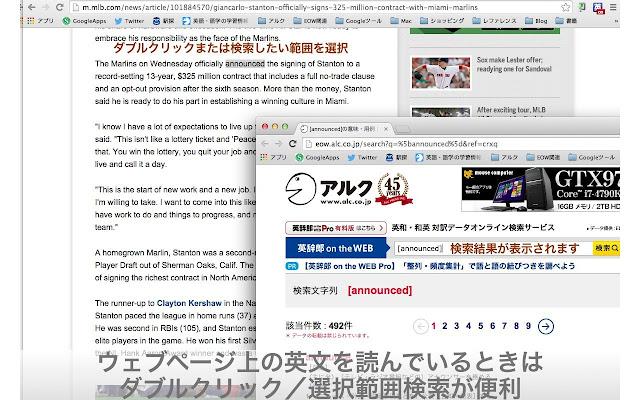 英辞郎 on the WEB 拡張機能 - C...