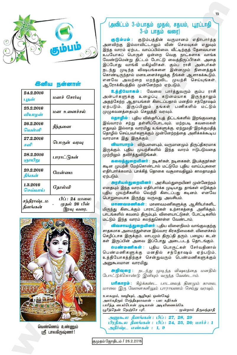 Kumudam Jothidam Raasi Palan February 23 to March 1, 2016