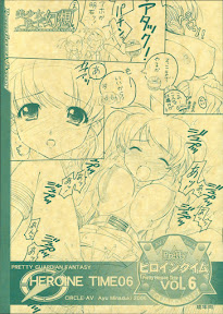 bishoujo senshi gensou – pretty heroine time vol 6