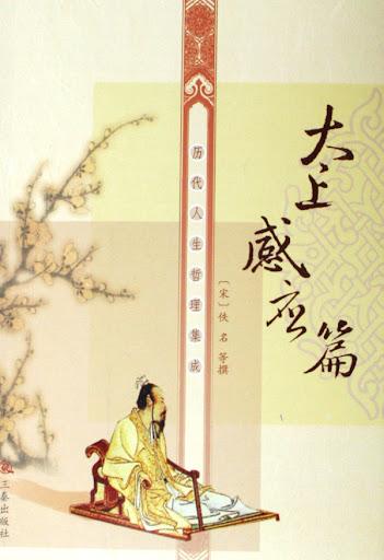 Sutra Maha Dewa Tai Shang