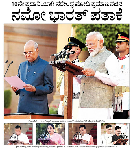 31-05-2019 Friday educational information and others news and today news paper