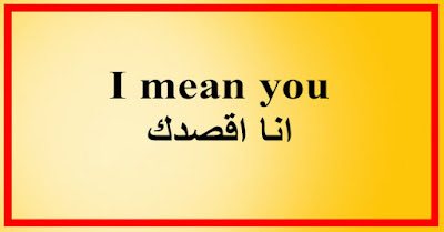 I mean you انا اقصدك