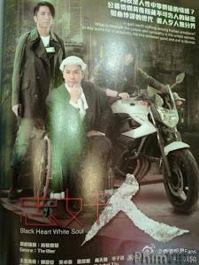 Trung Gian Nhân - Black Heart White Soul poster