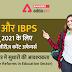 SBI और IBPS इंटरव्यू 2021: करेंट अफेयर्स स्पेशल सीरीज़ - शिक्षा क्षेत्र में सुधारों की आवश्यकता (Need for reforms in Education Sector)