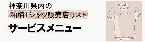 神奈川県内の和柄Tシャツ販売店情報・サービスメニューの画像