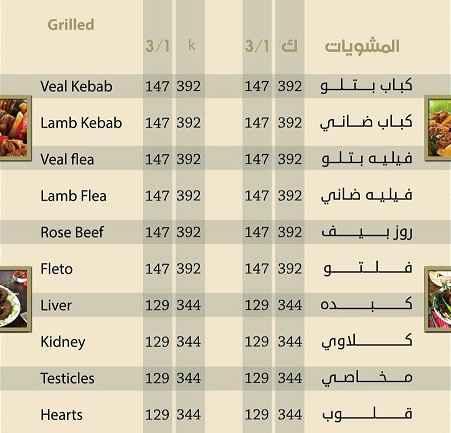 منيو مطعم المصريين 5