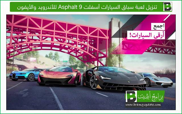 تنزيل لعبة سباق السيارات أسفلت 9 Asphalt للأندرويد والأيفون - موقع برامج أبديت