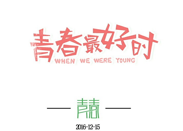 When We Were Young China Drama