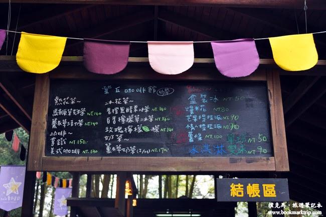 薰衣草森林紫丘咖啡館