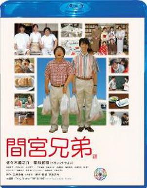 [MOVIES] 間宮兄弟 / The Mamiya Brothers (2006)