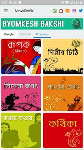 NewsOnAir PrasarBharati Official app AIR News+Live apk free