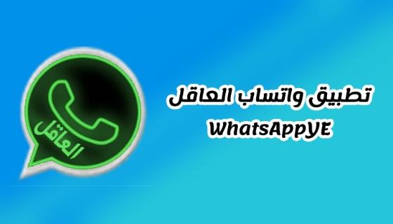 تحميل تطبيق واتساب العاقل WhatsAppYE 2021 اخر اصدار
