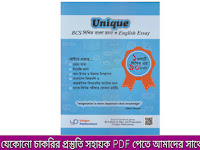 Unique BCS Bangla Rochona লিখিত বাংলা রচনা ও English Essay - PDF Download