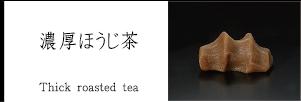くらわんか餅 NAOKI 濃厚ほうじ茶