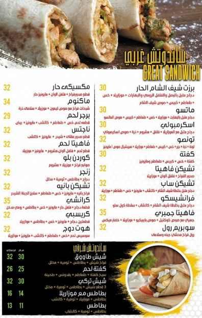 منيو مطعم شيف الشام 3