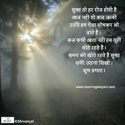good morning shayari motivational good morning motivational shayari image motivational shayari good morning morning motivational shayari good morning motivation shayari good morning motivational shayari in hindi motivational good morning shayari in hindi motivational good morning shayari good morning inspirational shayari good morning motivational message in hindi font good morning motivational hindi shayari motivational morning shayari