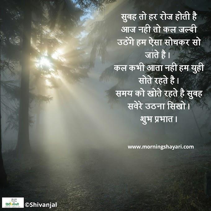 [गुड मॉर्निंग मोटिवेशनल शायरी] हिंदी में [ Good Morning Motivational Shayari ] in Hindi