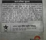 BreakingNews: STAR Utsav will not be available longer on DD Free Dish w.e.f. 16th August this is bad news for DD Freedish Viewers. 1
