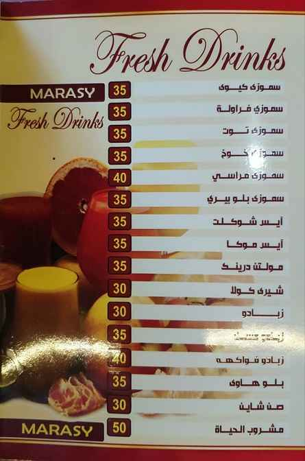 اسعار مطعم مراسي