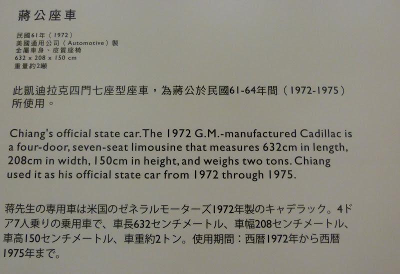 Taipei. Mausolée CKS, exposition Dali - P1220950.JPG