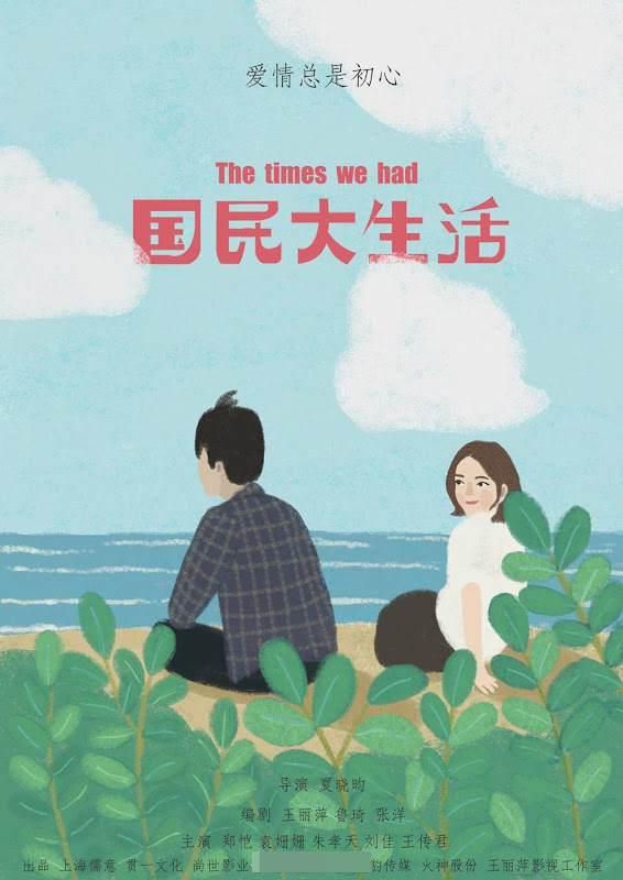 The Times We Had China Drama