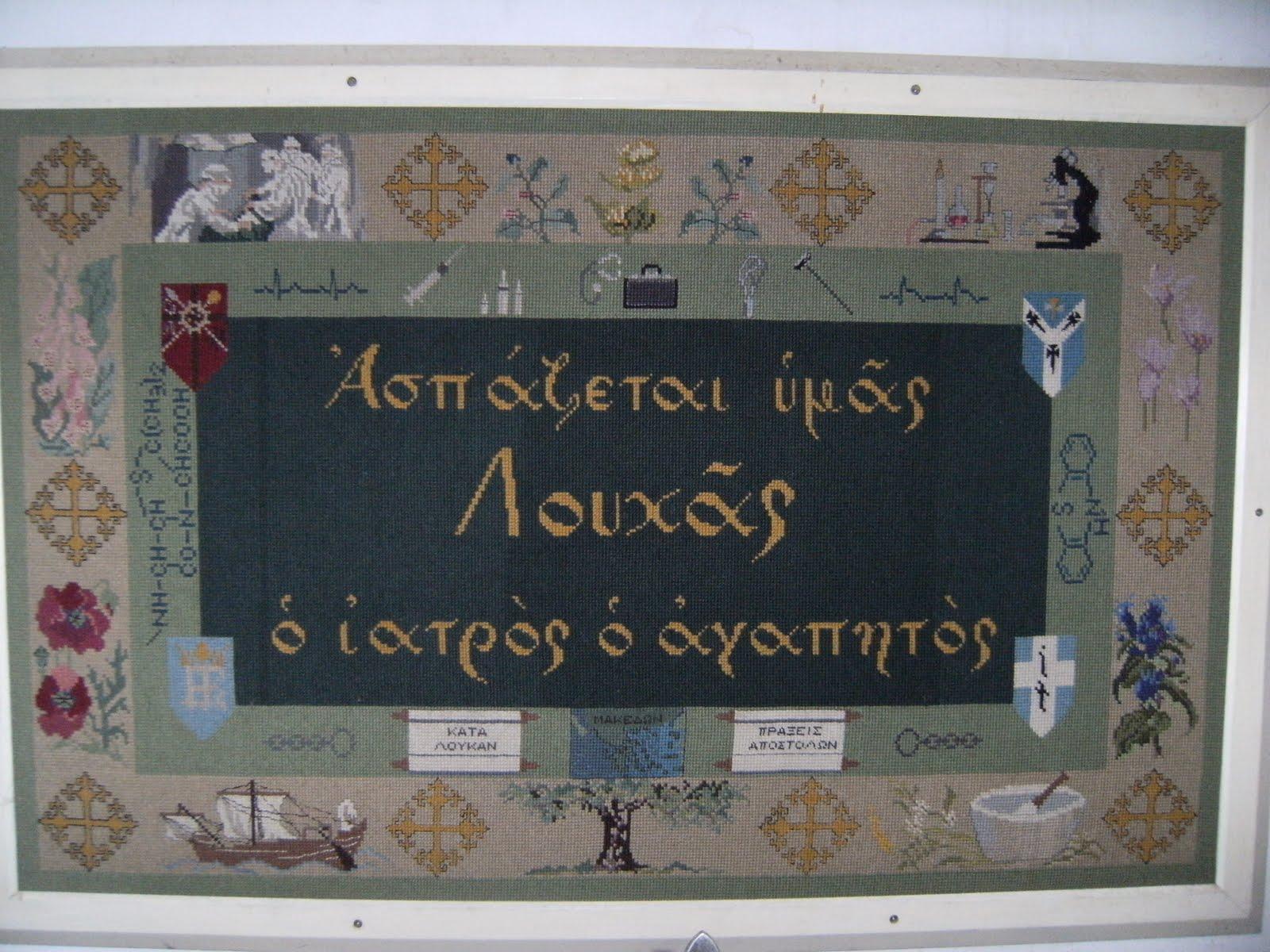 1005300141 Luke Tapestry, St John the Baptist Church, Penshurst