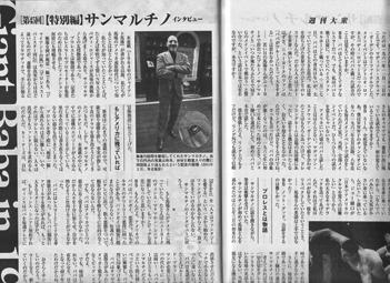 、『週刊大衆』(2014年5月5日号)