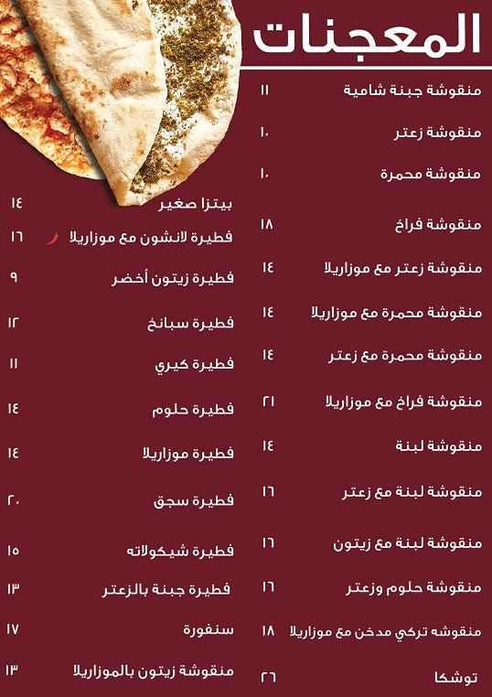 منيو مطعم ابن الشام 6