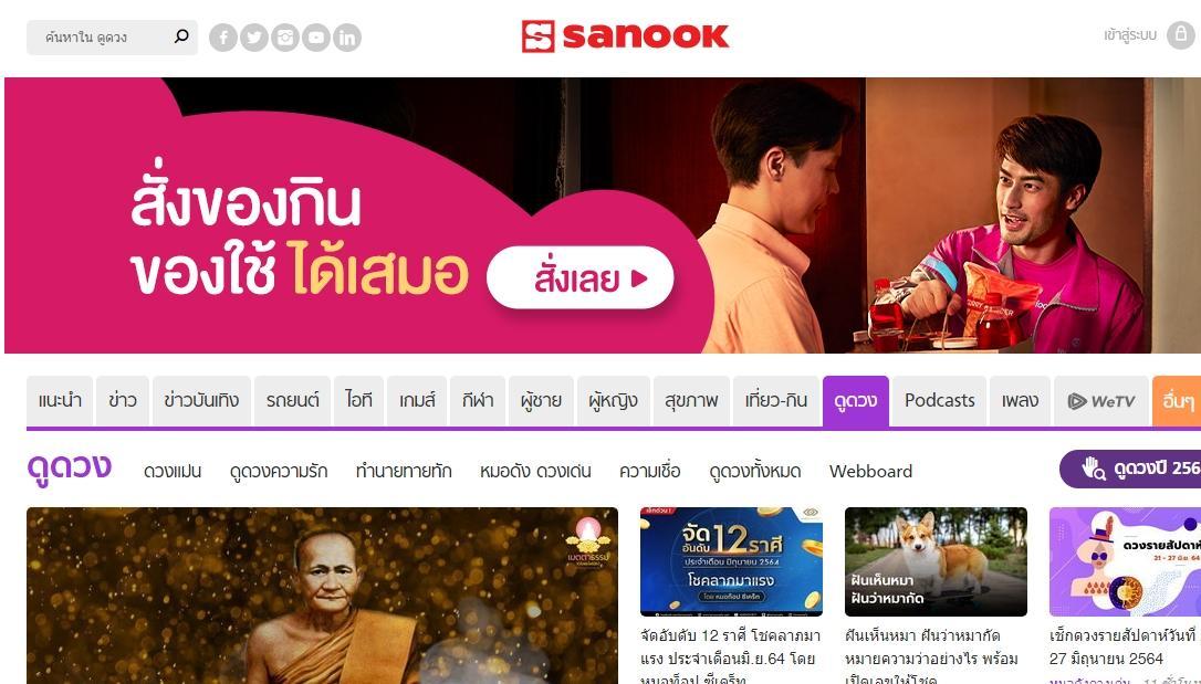 3. Sanook