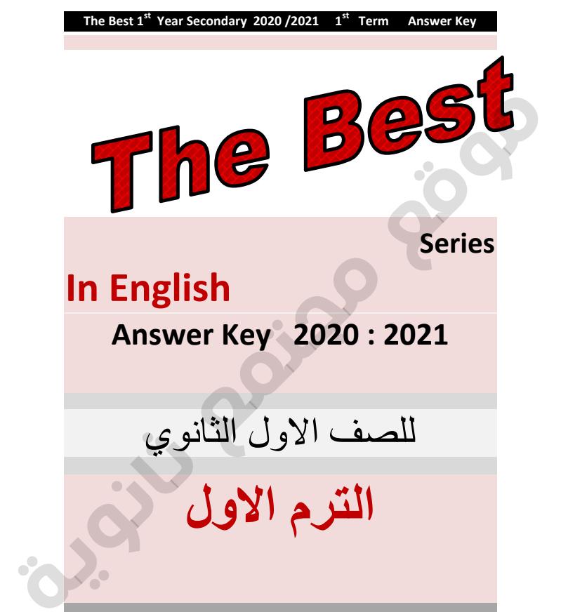 تحميل اجابات كتاب ذا بيست The Best للصف الأول الثانوي 2021/2020 PDF