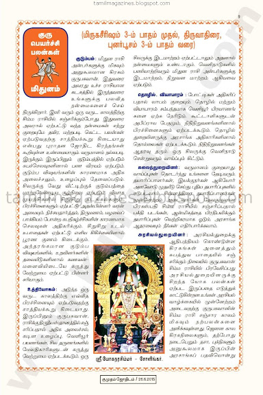 Mithunam Guru Peyarchi Palan for 2015-2016