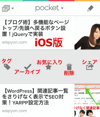 iPhone/iPad版のPocket