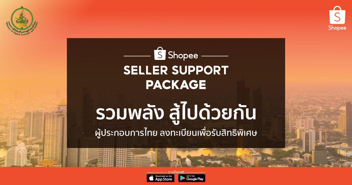 ผู้ขาย Shopee เผยประสบการณ์จริง โตสวนกระแสพิษโควิด-19กับแรงสนับสนุนจาก Shopee Seller Support Package