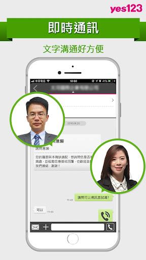 yes123找工作-面試通知即時收,求職、找打工就是快 screenshot 13