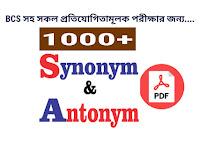 বাংলা অর্থসহ 1000+ Synonym &  Antonym - PDF ফাইল