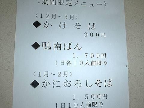 期間限定メニュー(【福井県越前市】森六)