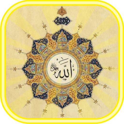 99 Names Of Allah Mp3 (Asmaul Husna) 8.0 screenshots 1
