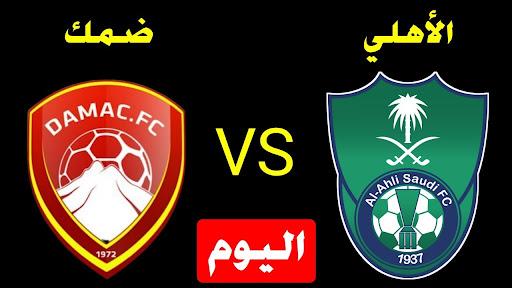 موعد مباراة الأهلي ضد ضمك في الدوري السعودي 2022 والقنوات الناقلة