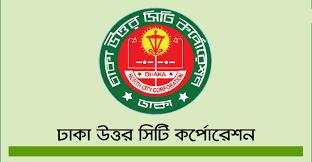 ঢাকা উত্তর সিটি কর্পোরেশন (ডিএনসিসি) নিয়োগ বিজ্ঞপ্তি ২০২১ -  Dhaka North City Corporation Job Circular 2021